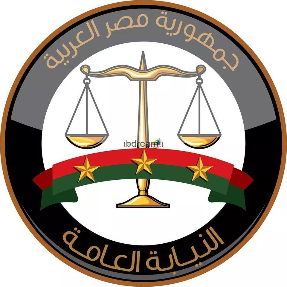 بيان النيابة العامة بشأن والدي الطفلة ( إيلين ) اليوتيوبر أحمد حسن وزينب