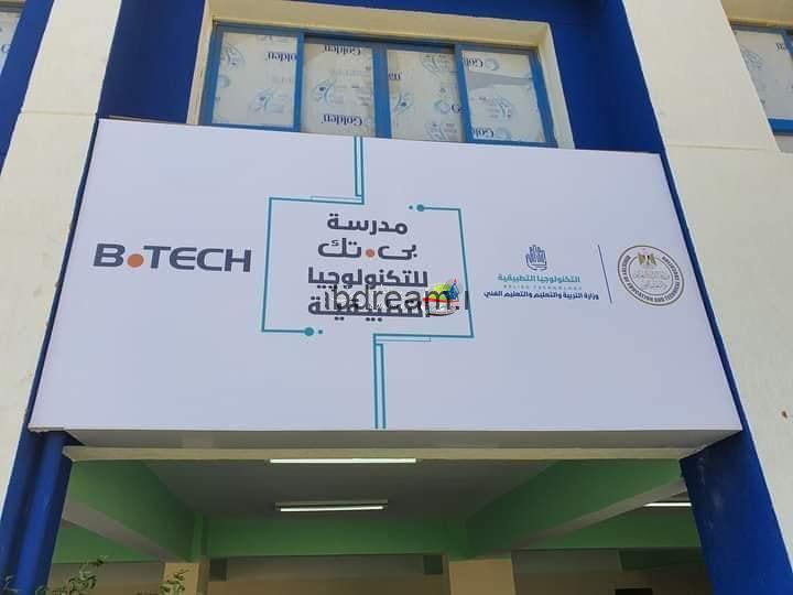 مدينة الأسمرات تستعد لـ إفتتاح مدرسة بي تك للتكنولوجيا التطبيقية