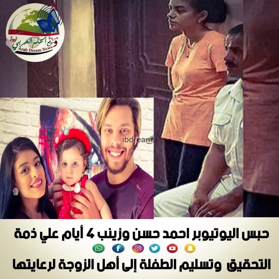 حبس اليوتيوبر احمد حسن وزينب ٤ أيام علي ذمة التحقيق وتسليم الطفلة إلى أهل الزوجة لرعايتها