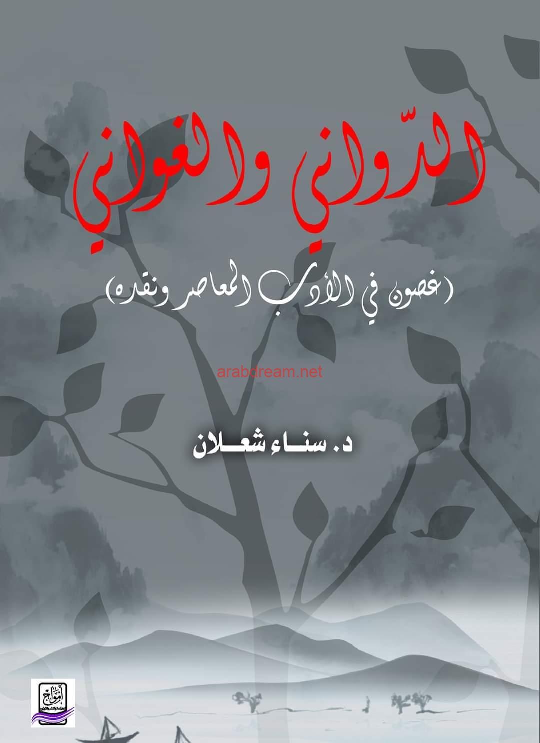 """صدور كتاب """"الدّواني والغواني"""" لسناء الشعلان."""