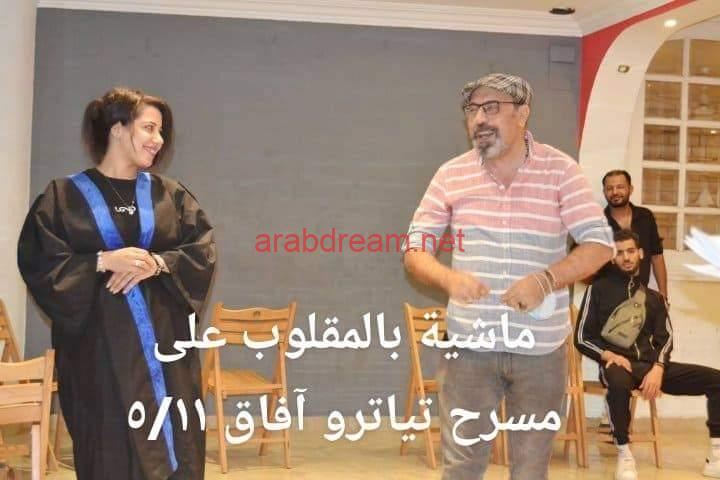 """حسن الجيار يشارك في بطولة العرض المسرحى """"ماشية بالمقلوب""""."""