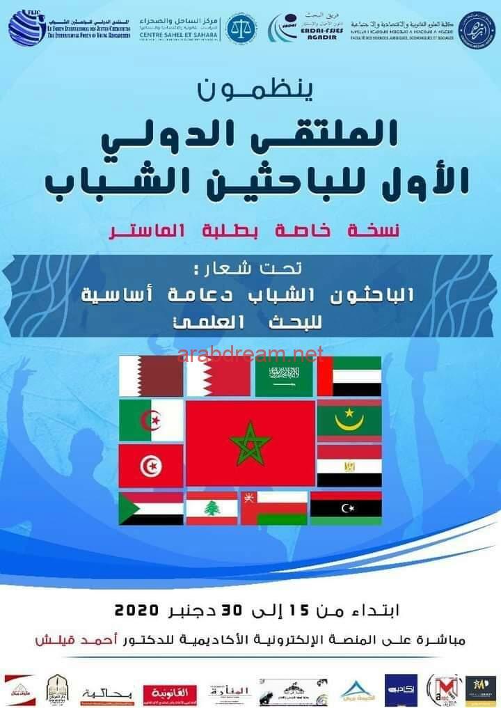 الملتقى الدولي الأول للباحثين الشباب.
