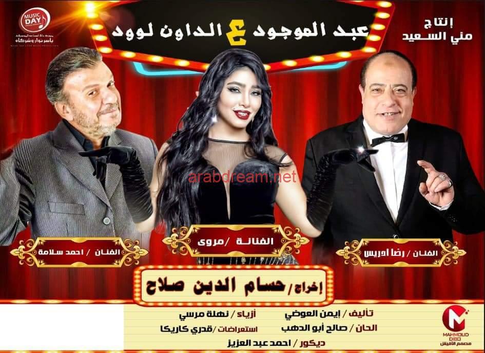 """استئناف مسرحية """"عبد الموجود ع الداون لوود"""" بنادي الشرطة الخميس المقبل."""