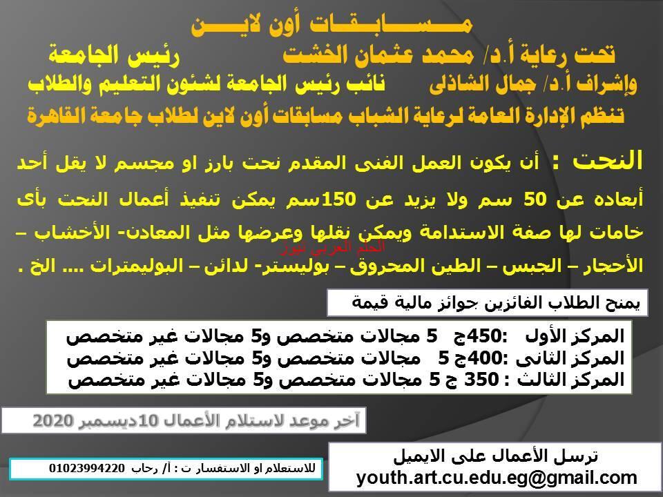 """بنظام الـ""""أون لاين""""جامعة القاهرة تنفذ أكبر خطة للأنشطة الطلابية  بقلم ليلي حسين"""