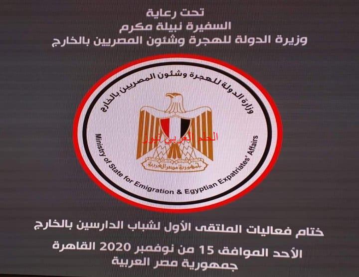 الهجرة اليوم ختام فاعليات الملتقى الأول لشباب الدارسين بقلم ليلي حسين