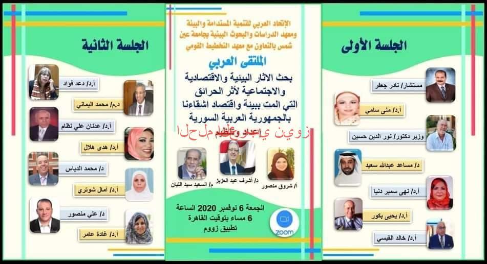 دكتور اشرف منصور بجامعة عين شمس وأثار الحرائق علي. البيئية الأقتصاد.