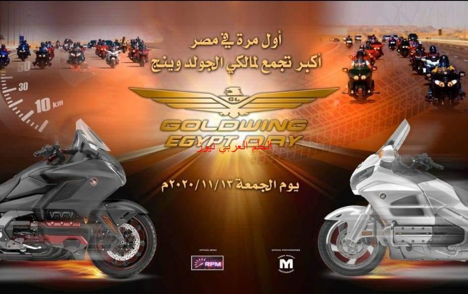 غدا الجمعة إطلاق أول ماراثون لموتوسيكلات جولد وينج في مصر.