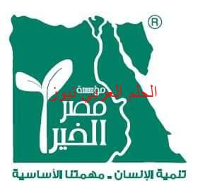 """""""مصر الخير"""" تدشن """"حملة الشتاء"""" خلال أيام وتستهدف 1,5 مليون خدمة من الأسر الأولى بالرعاية."""