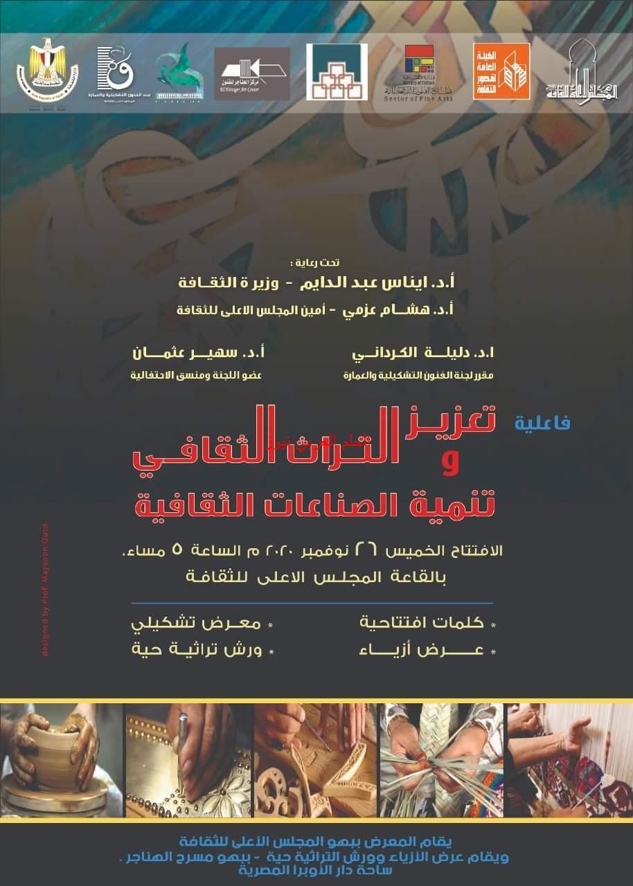 """""""تعزيز التراث الثقافي وتنمية الصناعات الثقافية"""" أمسية فنية ثقافية بالمجلس الأعلى للثقافة الخميس المقبل."""