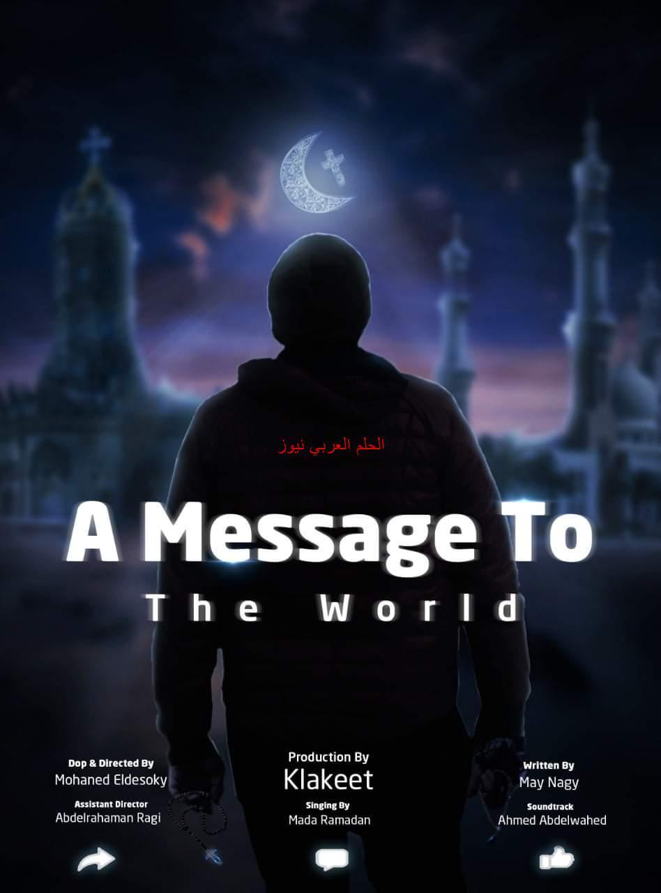 """"""" رسالة لكل العالم"""" فيلم جديد للمخرج مهند الدسوقي."""