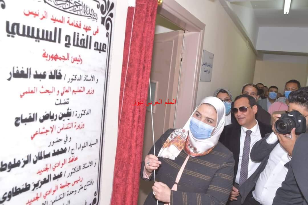 وزيرة التضامن الإجتماعي تفتتح وحدة التضامن الإجتماعي بجامعة الوادي الجديد