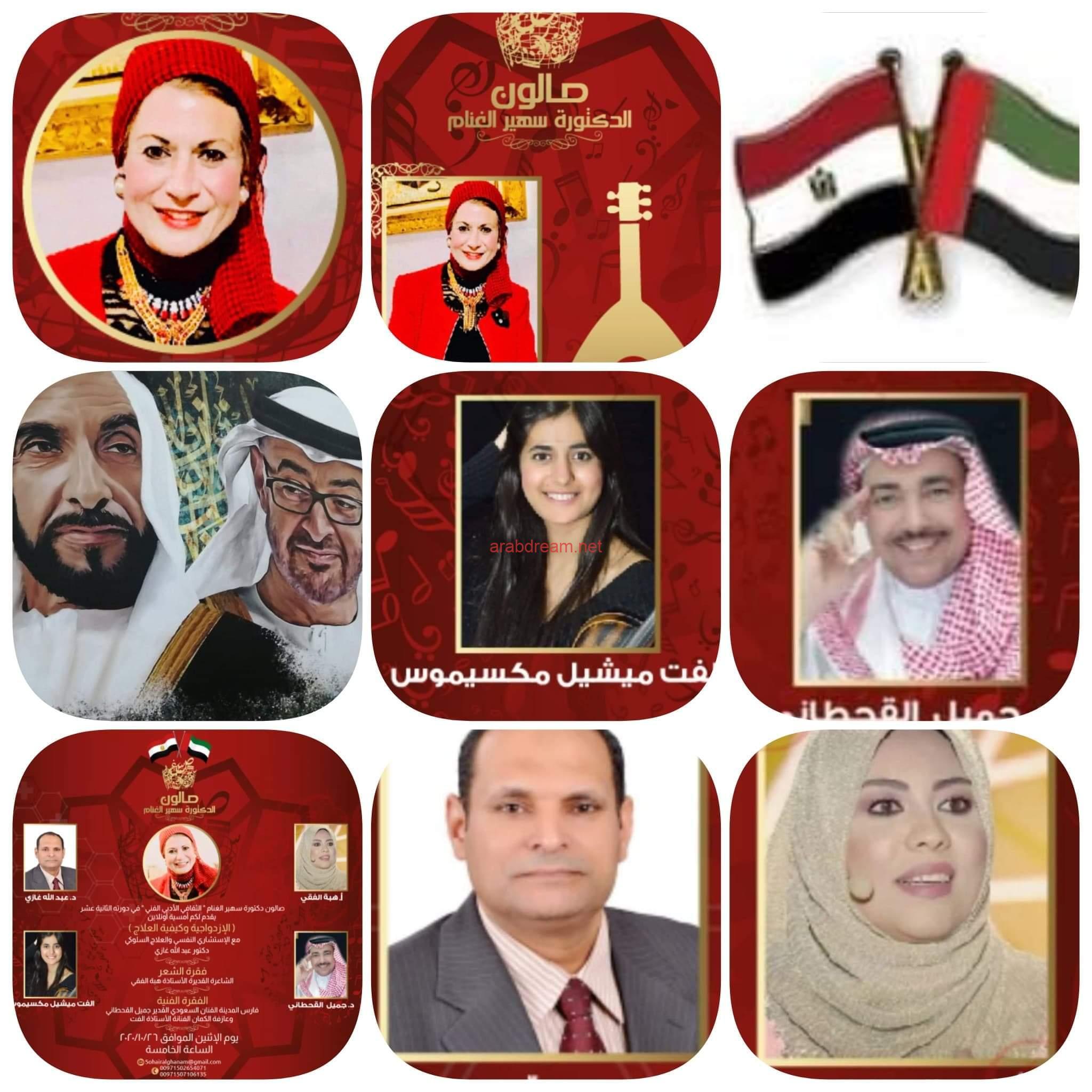 أبو ظبي : صالون دكتورة سهير الغنام في دورته الثانية عشر.