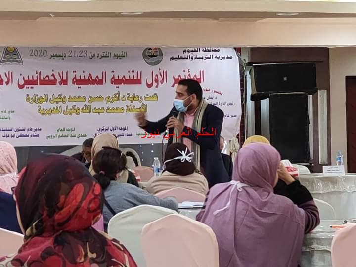 الإستبيانات والمقاييس بمؤتمر قيادات الوزارة وأساتذة جامعة الفيوم