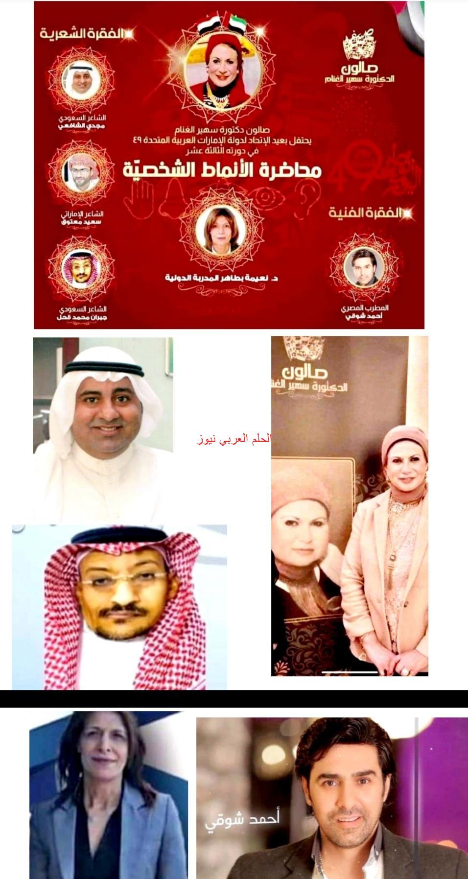 """""""صالون دكتورة سهير الغنام"""" يحتفل في دورته الثالثة عشر بعيد الإتحاد لدولة الإمارات العربية المتحدة 49."""
