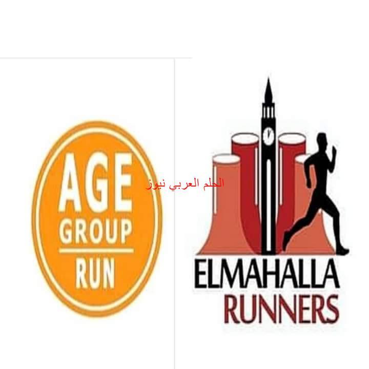 إنطلاق أول ماراثون للجرى بمدينة المحلة الكبرى