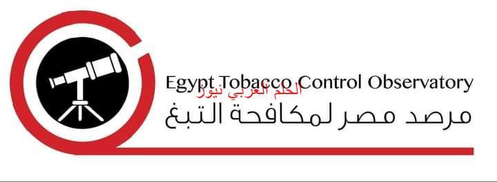 """التقرير الأول لـ """"مرصد مصر لمكافحة التبغ"""" يكشف حيل الصناعة لتحسين السمعة"""