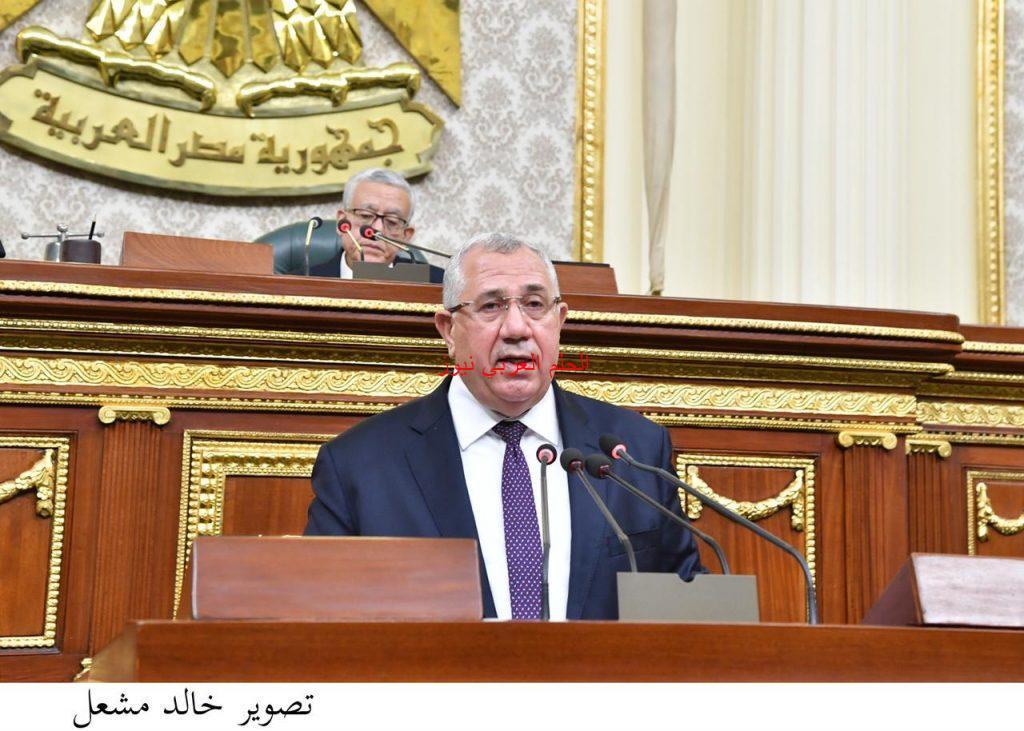 كلمة وزير الزراعة واستصلاح الأراضي أمام مجلس النواب اليوم بقلم ليلي حسين