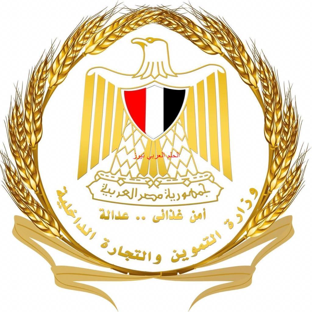 الهيئة العامة للسلع التموينية بوزارة التموين مناقصات بقلم ليلي حسين