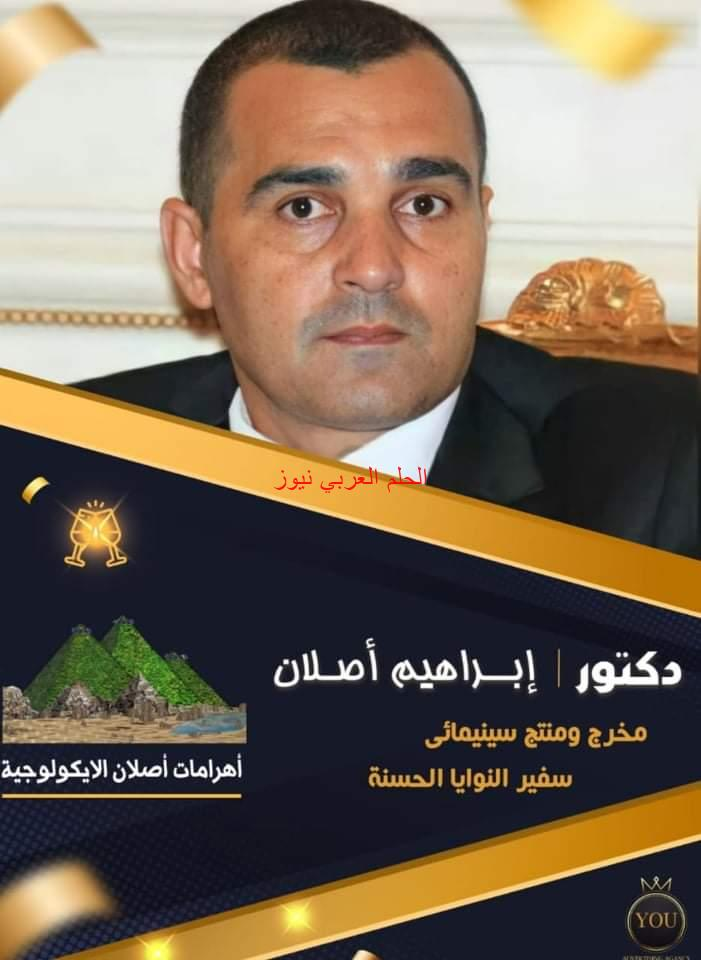 رابطة المرأة العربية الحرة تمنح دكتور إبراهيم اصلان جائزة نوط الاستحقاق الحر