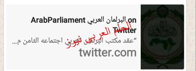 أنعقاد الفصل التشريعي للبرلمان العربي بقلم ليلي حسين