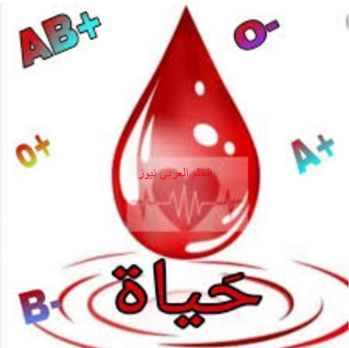 مغاغة تطلق مبادرة بنك الدم