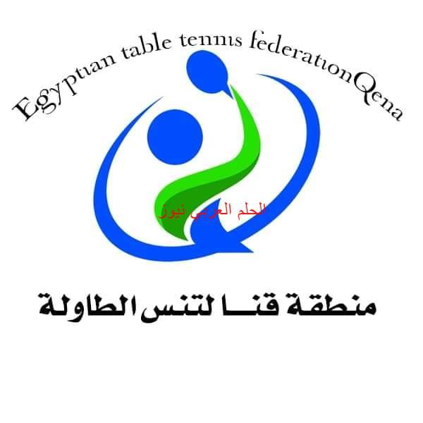 غدًا .. انطلاق بطولة جنوب الصعيد لتنس الطاولة بمشاركة 130 لاعب ولاعبة