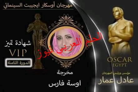 اوسة فارس ملكة الإبداع