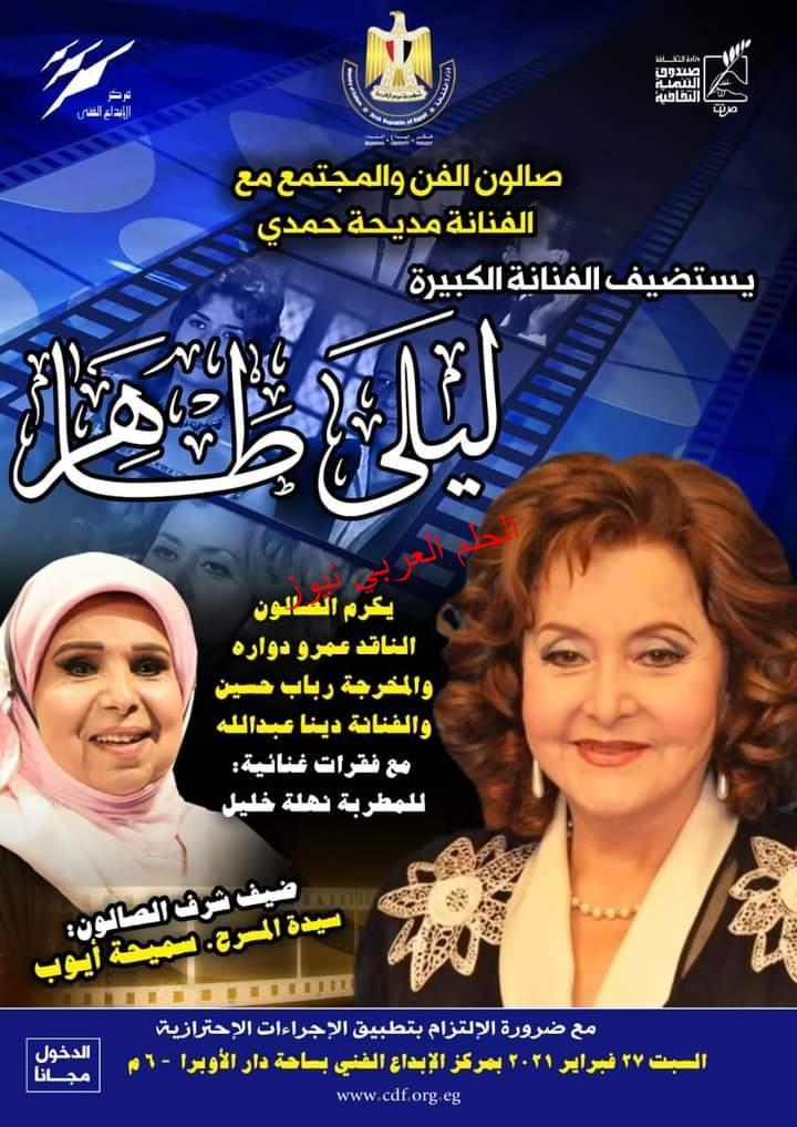 """اليوم """"تكريم الفنانة ليلى طاهر"""" بالصالون الثقافي للفنانة مديحة حمدي"""