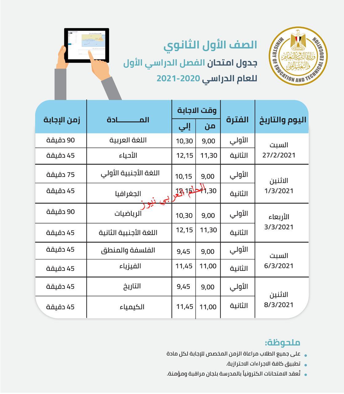 جدول امتحانات الصفين الأول والثاني ثانوي الفصل الدراسي الأول بقلم ليلي حسين