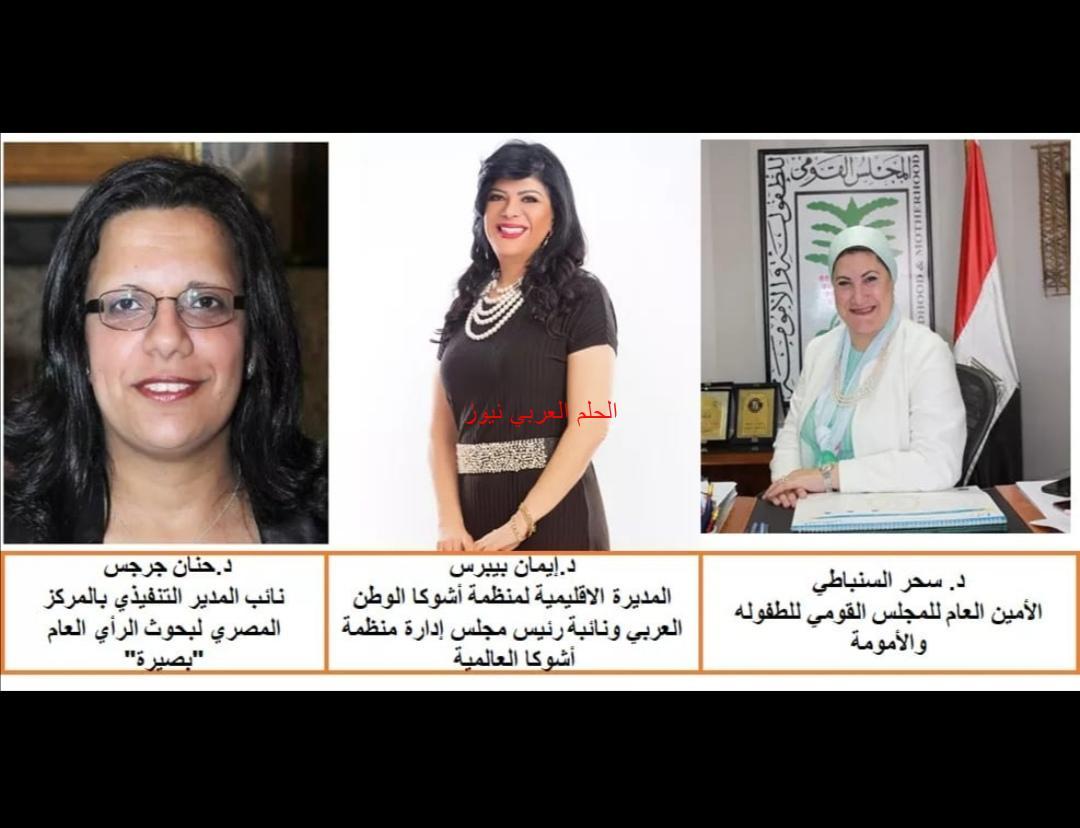 اليوم العالمي لرفض ختان الإناث.