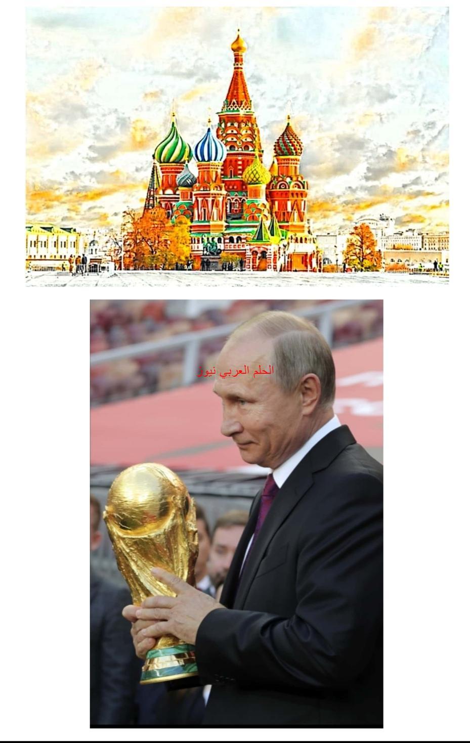 روسيا والحدث العالمي.