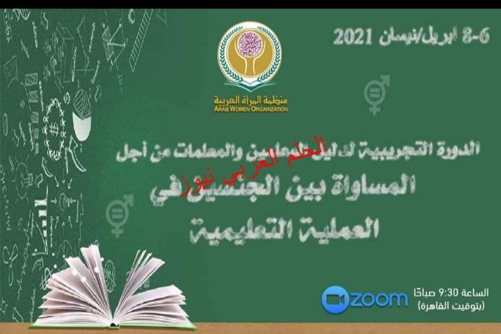 """الدورة التجريبية لدليل المعلمين والمعلمات من أجل المساواة بين الجنسين في العملية التعليمية"""" بقلم ليلي حسين"""