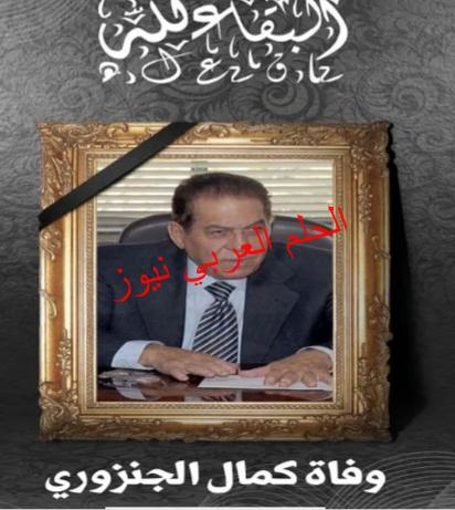 رئيس جامعة القاهرة ينعى الدكتور كمال الجنزوري رئيس وزراء مصر الأسبق بقلم ليلي حسين