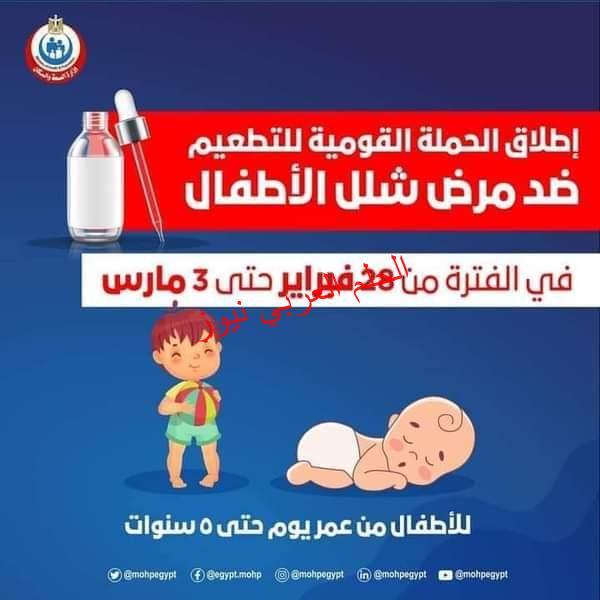صحه الأقصر : أنطلاق الحمله القوميه للتطعيم ضد مرض شلل الاطفال