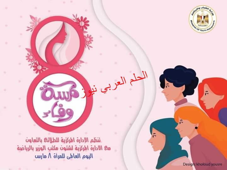 ضمن الاحتفاليات بيوم المرأة العالمي..وزارة الشباب والرياضة تنظم سلسلة لقاءات حوارية
