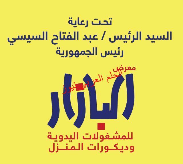 برعاية السيسي جهاز تنمية المشروعات ينظم معرض البازار المشغولات اليدوية بقلم ليلي حسين