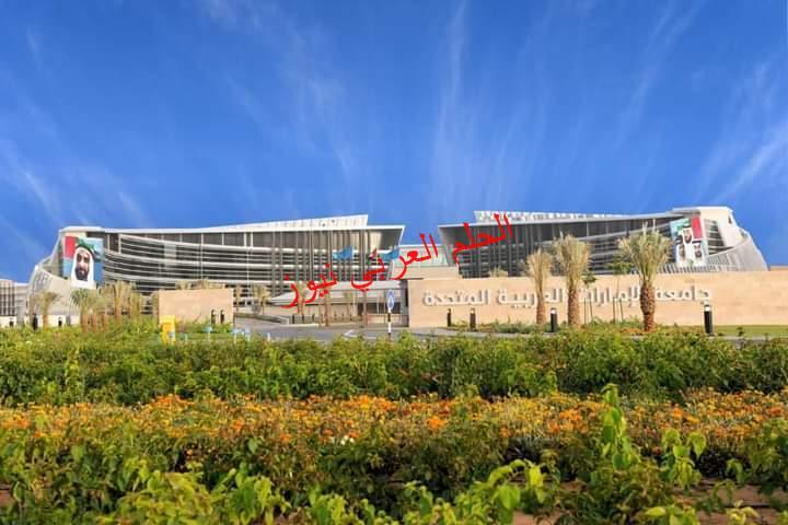 جامعة الإمارات تشارك في إكسبو 2020