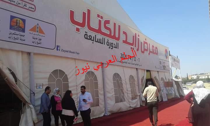 إفتتاح معرض الشيخ زايد للكتاب