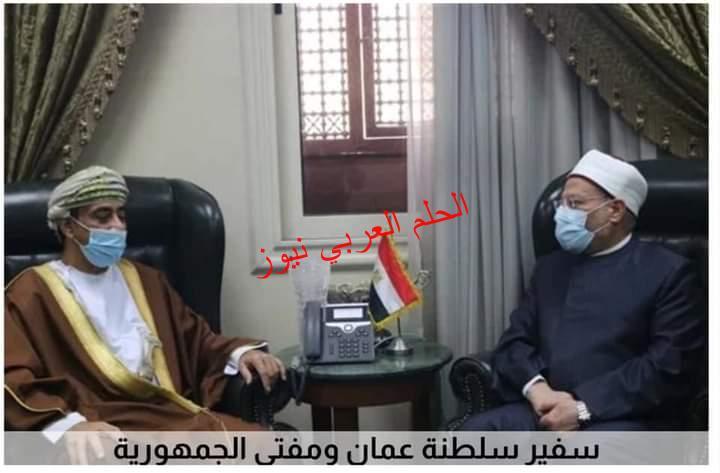 مفتي مصر يستقبل سفير سلطنة عمان لبحث تعزيز التعاون الإفتائي..