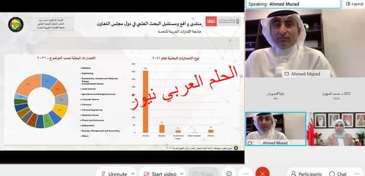 جامعة الإمارات تشارك في منتدى واقع ومستقبل البحث العلمي