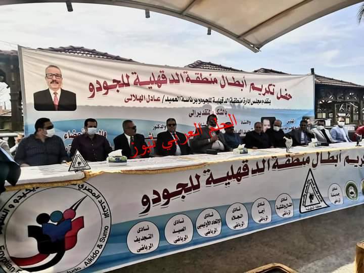 بحضور عدد كبير من المسؤولين..رئيس اتحاد مصر للجودو يكرم أبطال الجودو بالدقهلية
