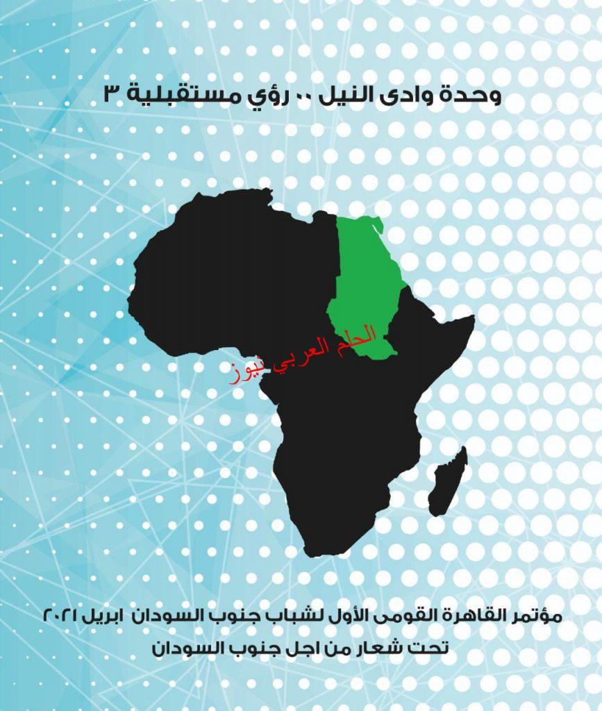 """اشرف صبحي """"من أجل شاب جنوب السودان """"أول مؤتمر شبابي بقلم ليلي حسين"""