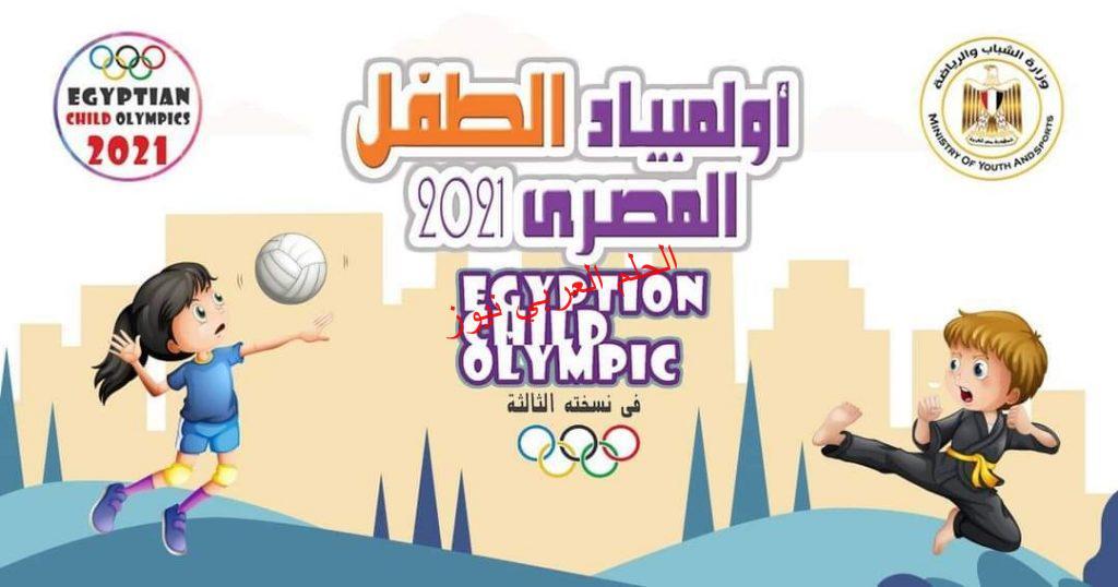 الشباب والرياضة تطلق مسابقة لاختيار شعار وتميمة لأولمبياد الطفل المصري بقلم ليلي حسين