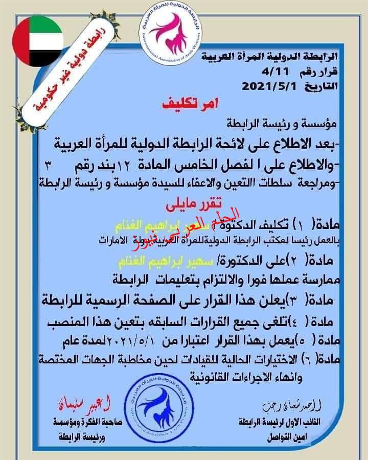دكتورة سهير الغنام رئيسا لمكتب الرابطة الدولية للمرأة العربية بالإمارات