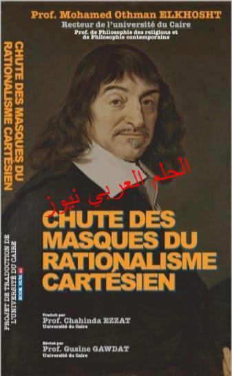 """للدكتور الخشاب صدور الترجمة الفرنسية لكتاب """"أقنعة ديكارت تتساقط"""" بقلم ليلي حسين"""