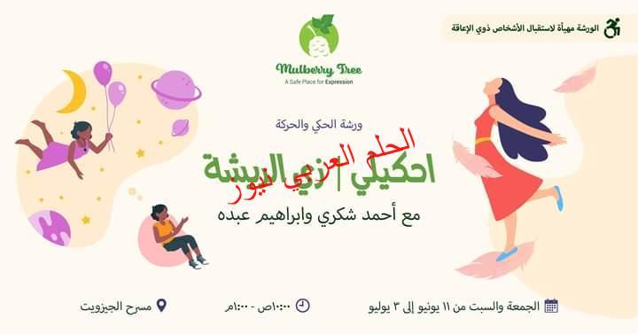 """""""شجرة توت"""" تبدأ اول انشطتها المسرحية منتصف يونيو الجاري<br>كتبت: سحر عبد الفتاح"""