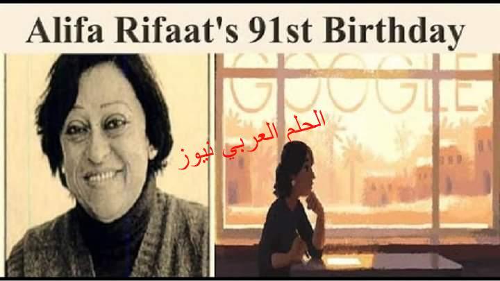 الكاتبة والشاعرة أليفة رفعت التي يحتفل بها محرك البحث العالمي اليوم