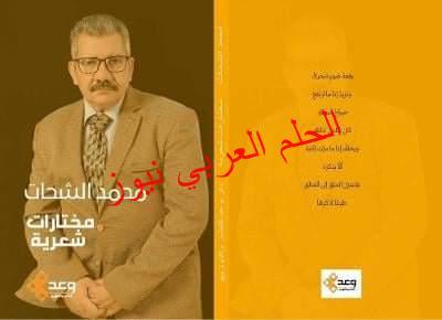 """جديد عن دار""""وعد"""" للطباعة والنشر الشاعر محمد الشحات في """"45 من الشعر فى مختارات شعرية"""""""