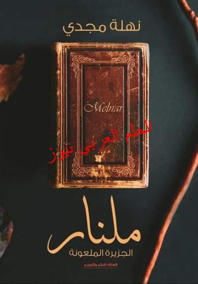 نهلة مجدي تفك تعويذة الجزيرة الملعونة: مِلنَار، وتحكي حكايتها في معرض الكتاب<br>كتبت: سحرعبدالفتاح