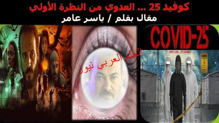 كوفيد 25…. العدوة من النظرة الأولى!!!!